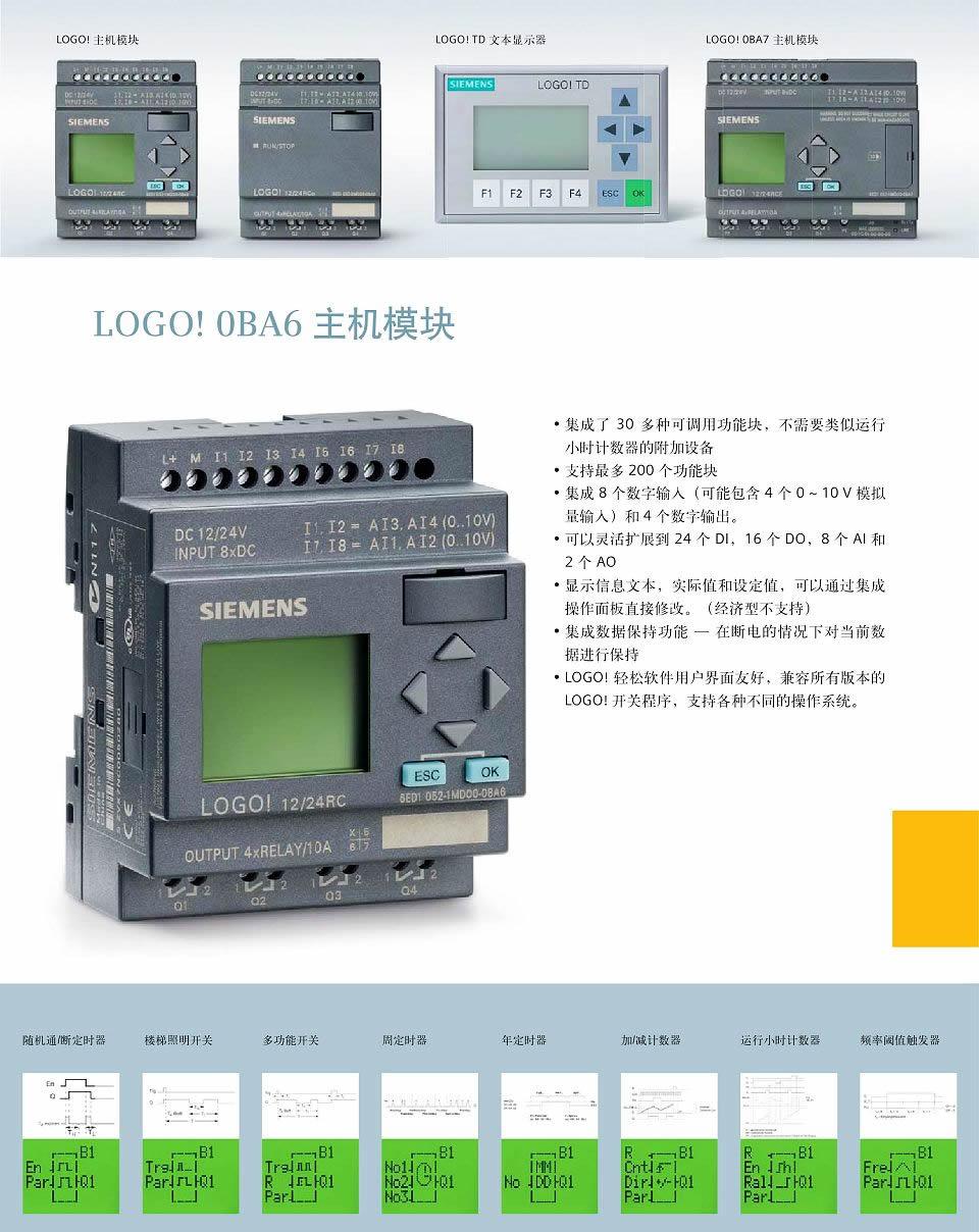 品 牌:西门子 产品型号:西门子LOGO!控制器 产品简介:   LOGO! 智能逻辑控制器填补了继电器与PLC之间的技术空间,已发展成为模块化的标准组件产品。通过集成的8种基本功能和30多种特殊功能,LOGO! 可以代替数以百计的开关设备,从时间继电器一直到接触器。LOGO! 有很好的抗振性和很强的电磁兼容性(EMC),完全符合工业标准,能够应用于各种气候条件。